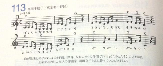 作曲家・岡田京子さんの楽譜