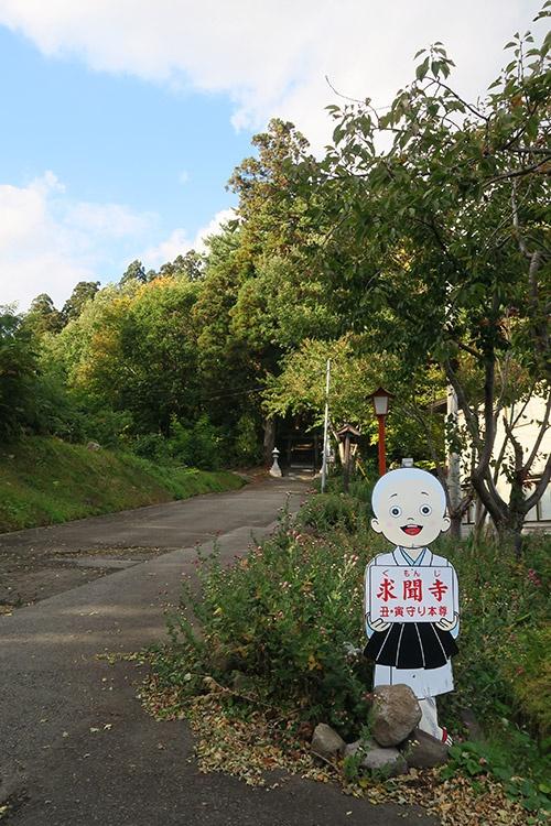 求聞寺(ぐもんじ)入口