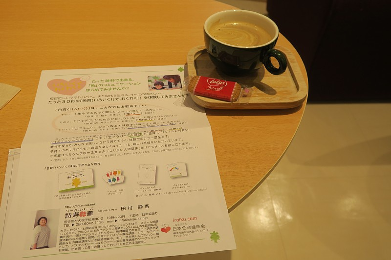 ロプロコカフェにて色育講座