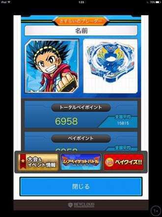 ブレーダー(プレイヤー)情報画面