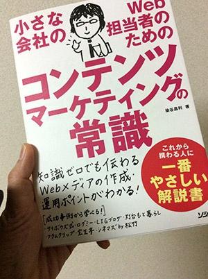 「ブログ飯」の染谷昌利さんの本