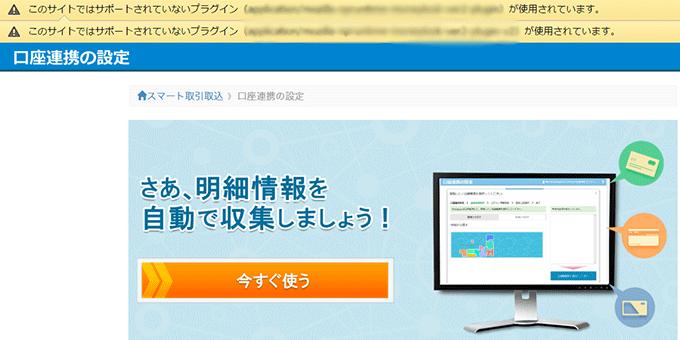 え、やよいの青色申告オンライン、Chromeだと自動取り込みNG!?