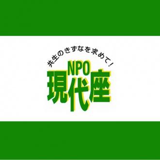NPO現代座note