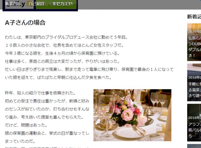 さいとうサポートblogの画面
