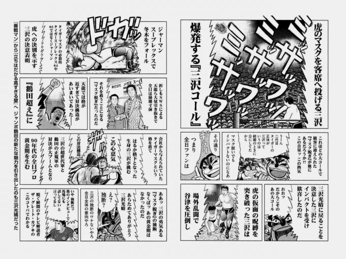 最狂超プロレスファン烈伝4.5巻より
