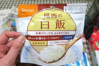 尾西の白飯