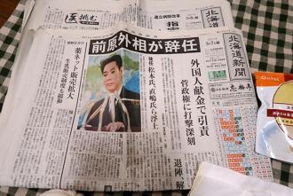 2011年3月7日付けの北海道新聞
