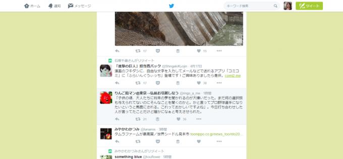 「津軽エリア」リストのつぶやき