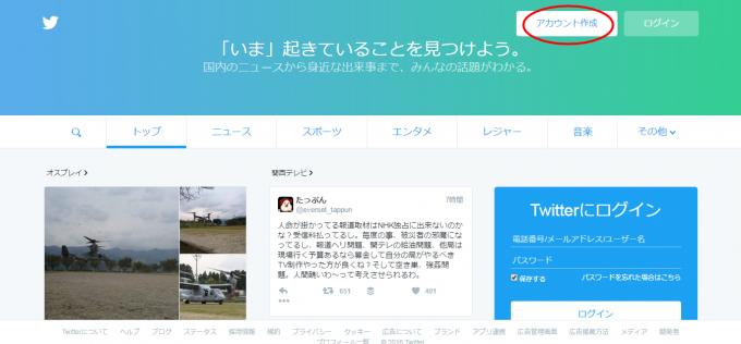 ツイッターのトップ画面