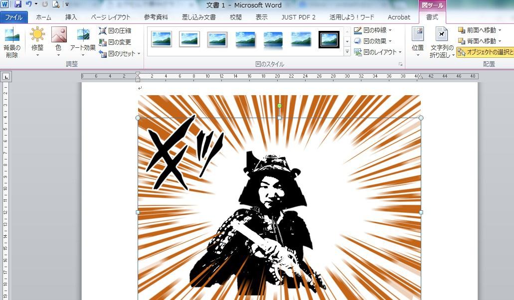 Word2010の画面