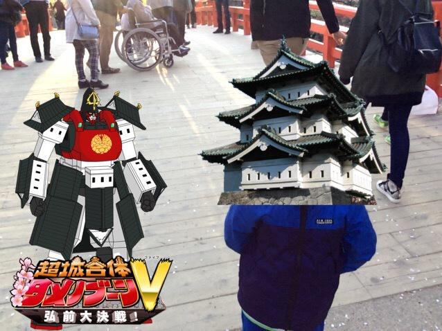 息子、弘前城マンになる