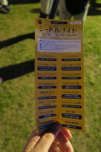 飲み比べ16種類のチケット