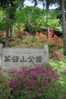 県立自然公園茶臼山公園