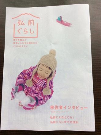 弘前暮らし・表紙