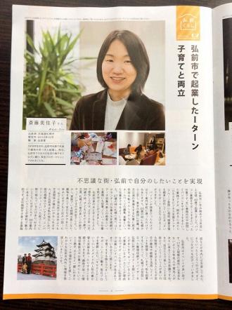 移住者インタビュー・斎藤美佳子