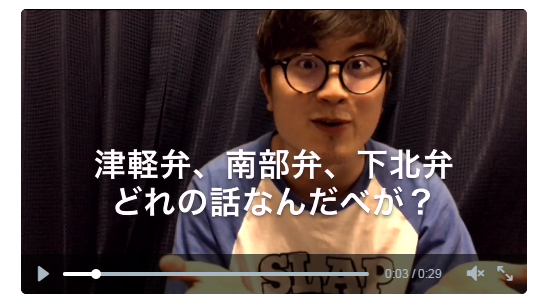 すんたろす氏(@tsugaru_bigface)の動画より