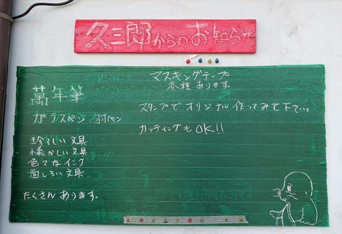 黒板になるマスキングテープにお知らせが書かれています