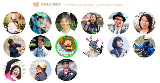 青森LOVERS15名