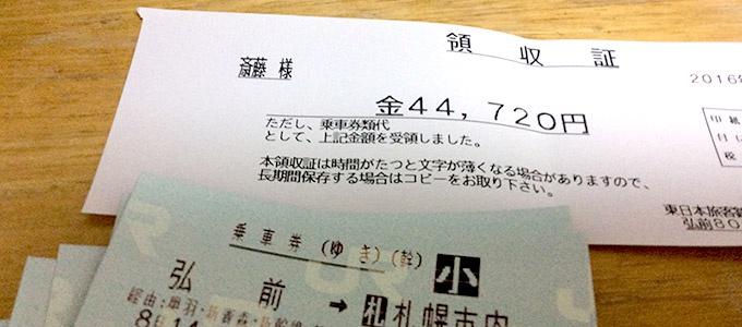 大人1名+小学生1名で弘前~札幌JR往復料金