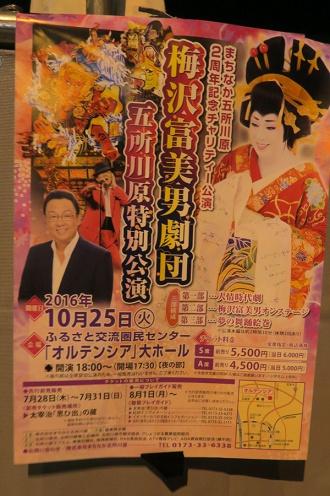 梅沢富美男劇団ポスター