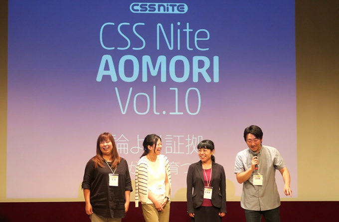 CSS Nite in AOMORI 登壇者の皆様