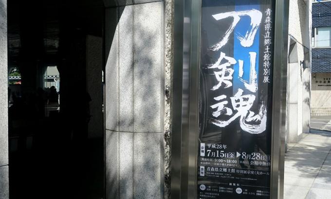 青森県立郷土館入り口