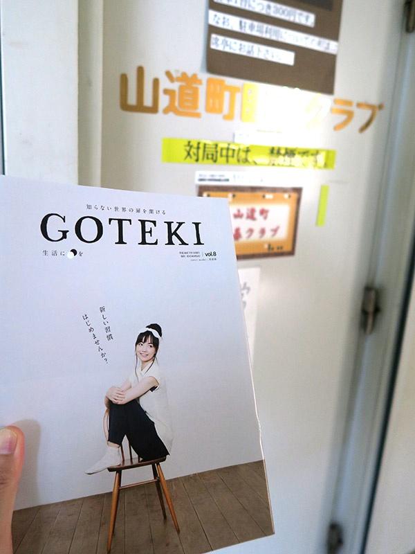 弘前の山道町囲碁クラブで「GOTEKI」をGET!