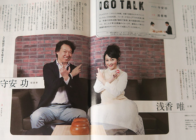 GOTEKI vol.8 P26~27