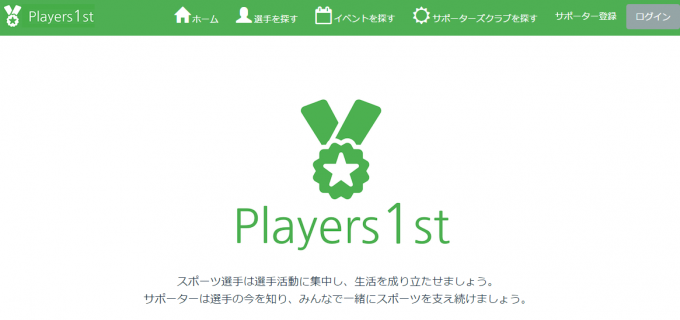 Players1st トップページ