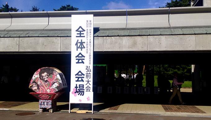 弘前市民会館で開催されたPTA東北ブロック全体会