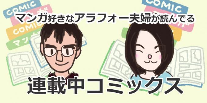 マンガ好きなアラフォー夫婦が紹介する連載中コミックス