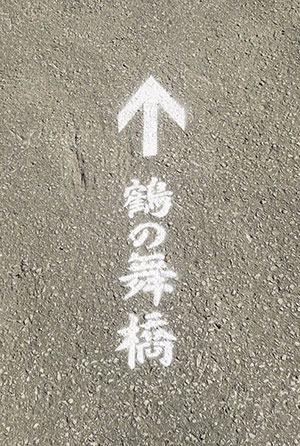 舗装された道に矢印