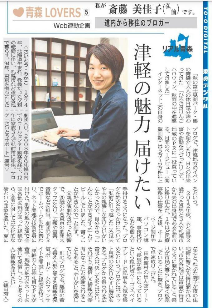 東奥日報2016年11月7日付朝刊紙面より