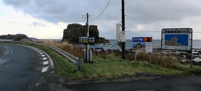カーブ手前のゴジラ岩スポット