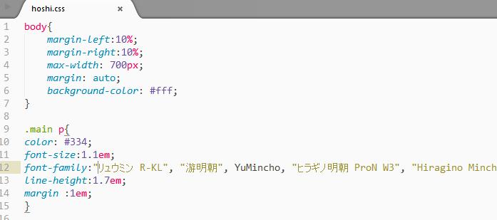 CSSのfont-familyで使いたいフォントを指定