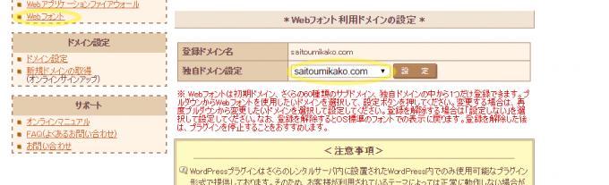 saitoumikako.comに設定