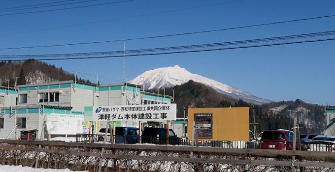 岩木山と「津軽ダム本体工事」の看板