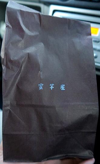 あたたかな紙袋