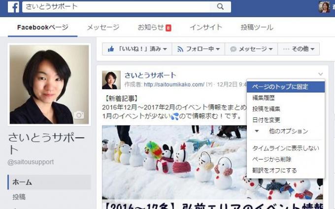 Facebookページの固定