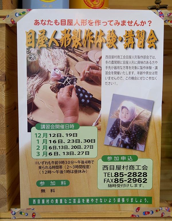 目屋人形製作講習会のポスター