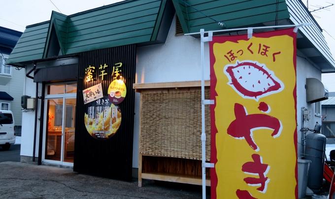 弘前市城東5丁目の「蜜芋屋」