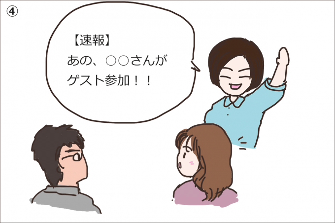 【速報】ゲスト参加!