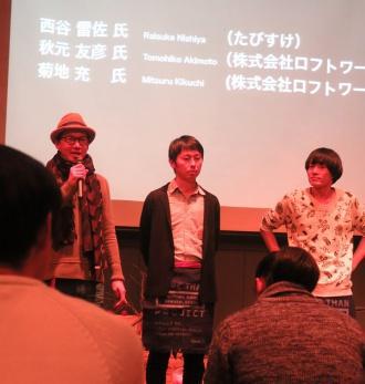 左から西谷さん・菊地さん・秋元さん