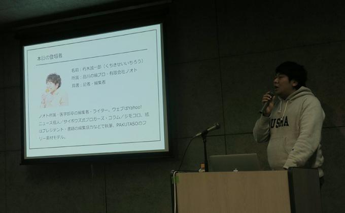 朽木誠一郎さん(ノオト)