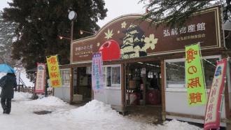 弘前物産館