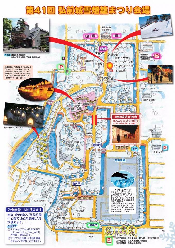 弘前城雪燈籠まつり会場MAP