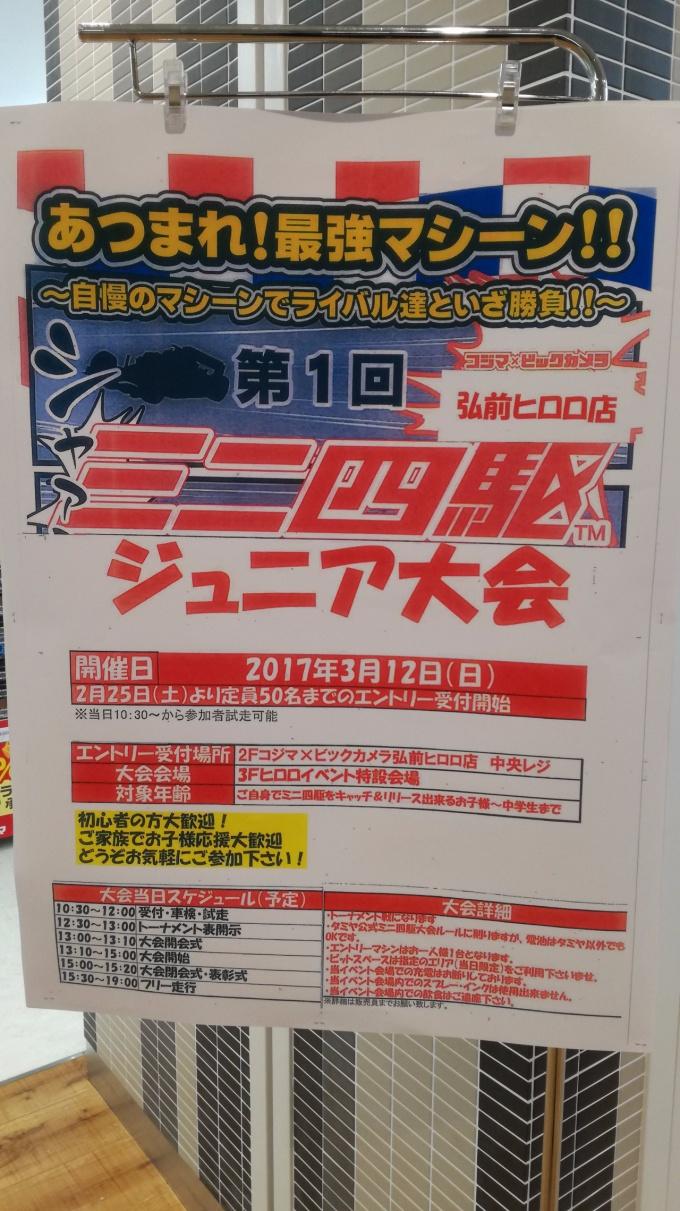 第1回ミニ四駆ジュニア大会