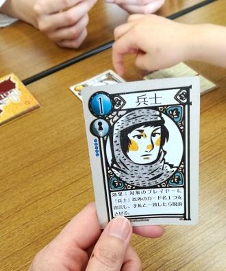 兵士のカード
