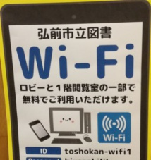 弘前市立図書Wi-Fi