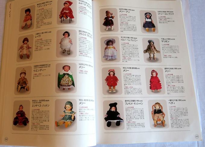 「青い目のお人形」図録